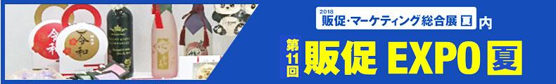 2019年EXPO夏出展情報