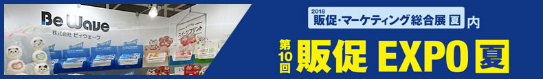 2018年販促EXPO